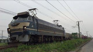 JR貨物 裏被りのニーナ 67レ EF66‐27号機 【山陽本線・西阿知~新倉敷間】