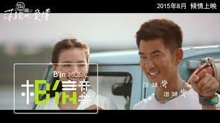 Video Richie Jen任賢齊 [ 外婆的澎湖灣2015 ] Official Music Video -「落跑吧 愛情」電影版MV download MP3, 3GP, MP4, WEBM, AVI, FLV Juli 2018
