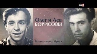 Олег и Лев Борисовы. В тени родного брата