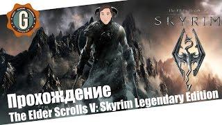 Прохождение TES V: Skyrim | Легендарная сложность | #5 Добываем эбонитовое оружие! Как? На 6 уровне?