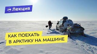 Как поехать в Арктику на машине