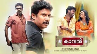 Kaaval Malayalam Dubbed Full Movie   P Samuthirakani   Punnagai Poo Geetha   Vimal