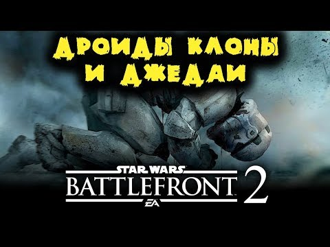 Дроиды, клоны и джедаи  - Star Wars: Battlefront II