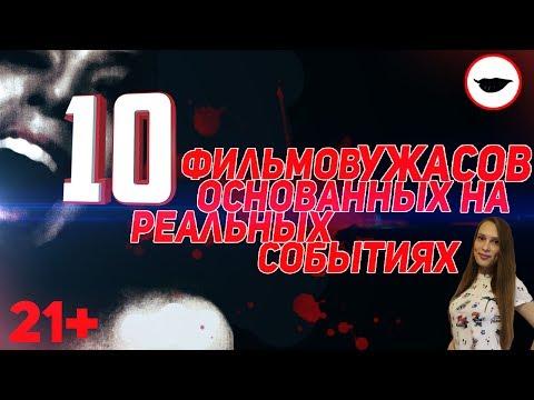 Топ 10 фильмов ужасов основанных на реальных событиях [Действительно на реальных]