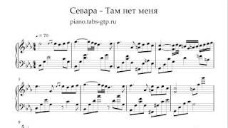 Севара   Там нет меня   Ноты для Фортепиано