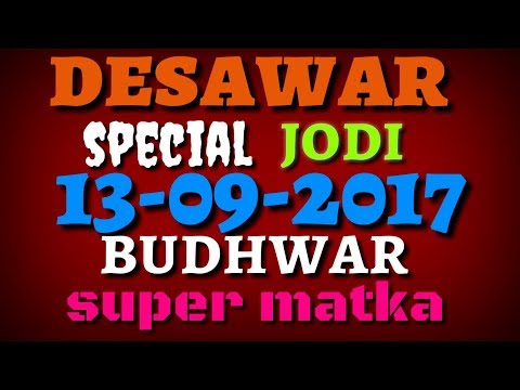 desawar 13/09/17 dubbel game jodi   desawar jodi today