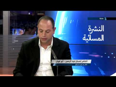 Interview The arabic Language & the politics