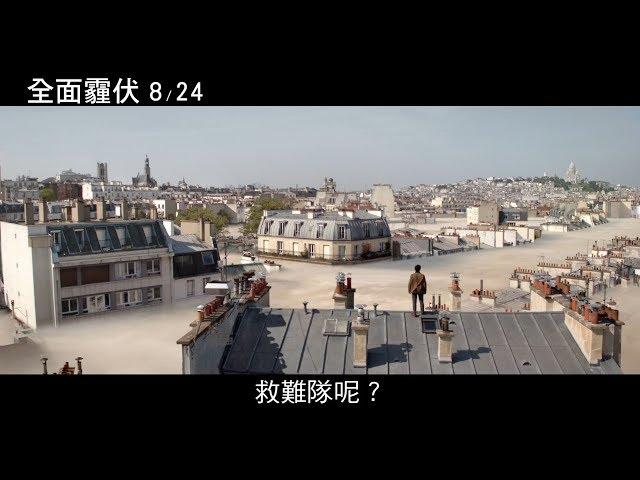 【全面霾伏】電影中文預告 8/24上映
