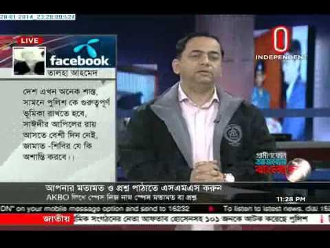 Ajker bangladersh, 28 January 2014