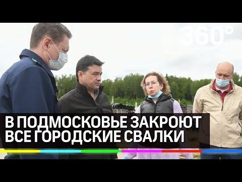 """Андрей Воробьев: """"все городские свалки Подмосковья закроют до конца года"""""""