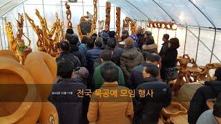 만파 전국 목공예 모임 행사 20161211  만파목공…