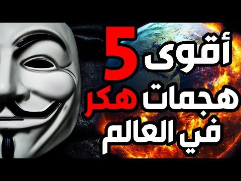 أقوى خمسة هجمات هكر في العالم من المجموعة الغامضة انانیموس ! 😱 👨💻