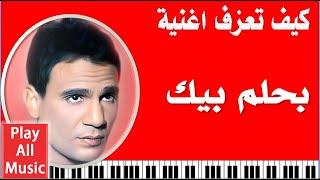 85- تعليم عزف اغنية بحلم بيك - عبدالحليم حافظ