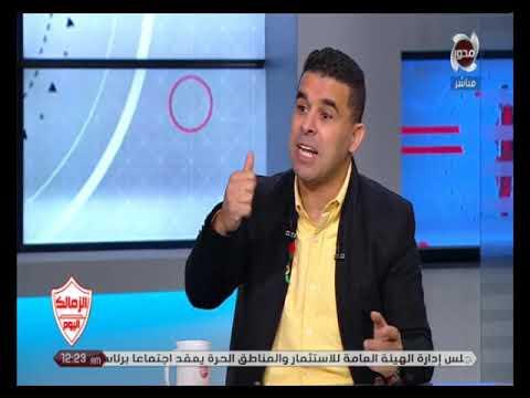 'خالد الغندور' يرد على تصريحات 'سيد عبدالحفيظ' الساخرة ضد الزمالك ويكشف 'الشيزوفرينيا'