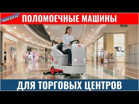 Уборка торговых центров, клининг торговых комплексов - большие поломоечные машины для магазинов