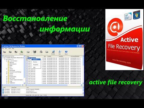 Восстановление информации программой Active File Recovery