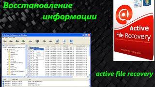 active@ File Recovery - программа для восстановления данных после удаления и форматирования