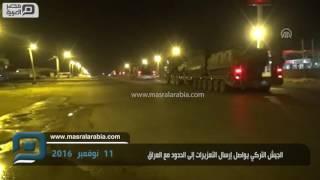 مصر العربية   الجيش التركي يواصل إرسال التعزيرات إلى الحدود مع العراق