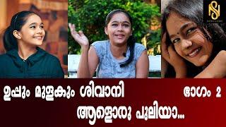 ഉപ്പും മുളകും ശിവാനി ആളൊരു പുലിയാ...,Shivani Menon,Uppum Mulakum,Newsglobe TV