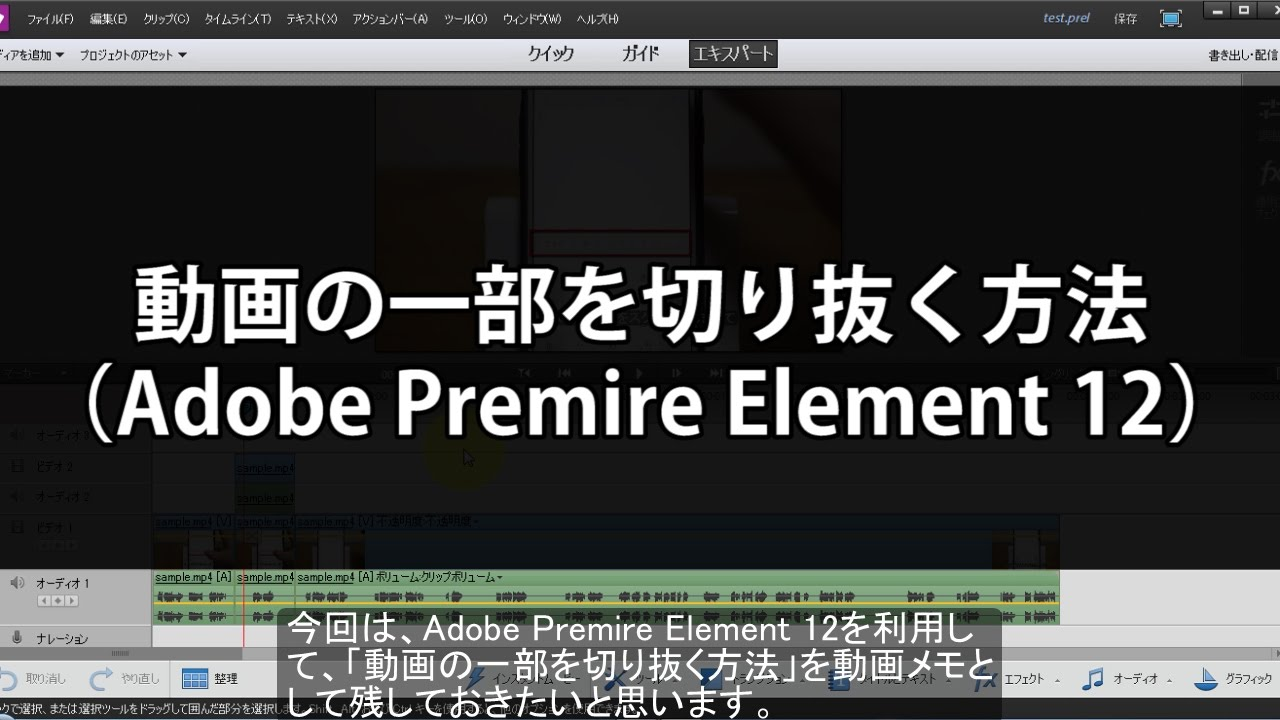 how to add subtitles adobe premiere elements