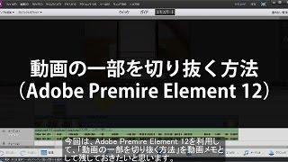 Adobe Premiere Elements 12で動画を切り抜く(トリミング)方法