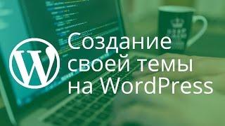 видео Как создать дочернюю тему WordPress — Правильный способ