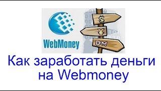 Как заработать деньги на электронный кошелек Webmoney