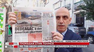 Τρόμαξαν στην Τουρκία με την άφιξη αμερικανικών δυνάμεων στην Ελλάδα   Σήμερα   23/02/2021