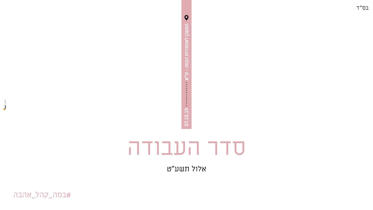 ישי ריבו - סדר העבודה   Ishay Ribo - Seder Ha'avoda   LIVE