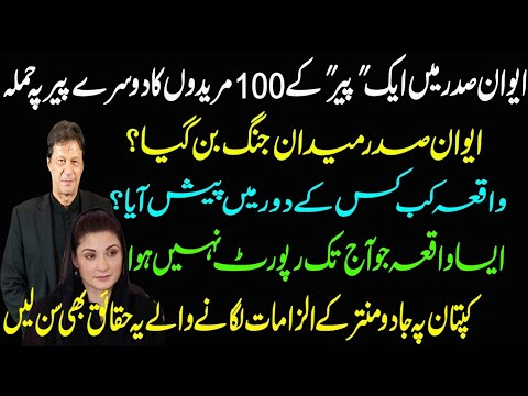 Maryam Nawaz Listen these are also Facts ,So stay away from Such Statements  JA Views