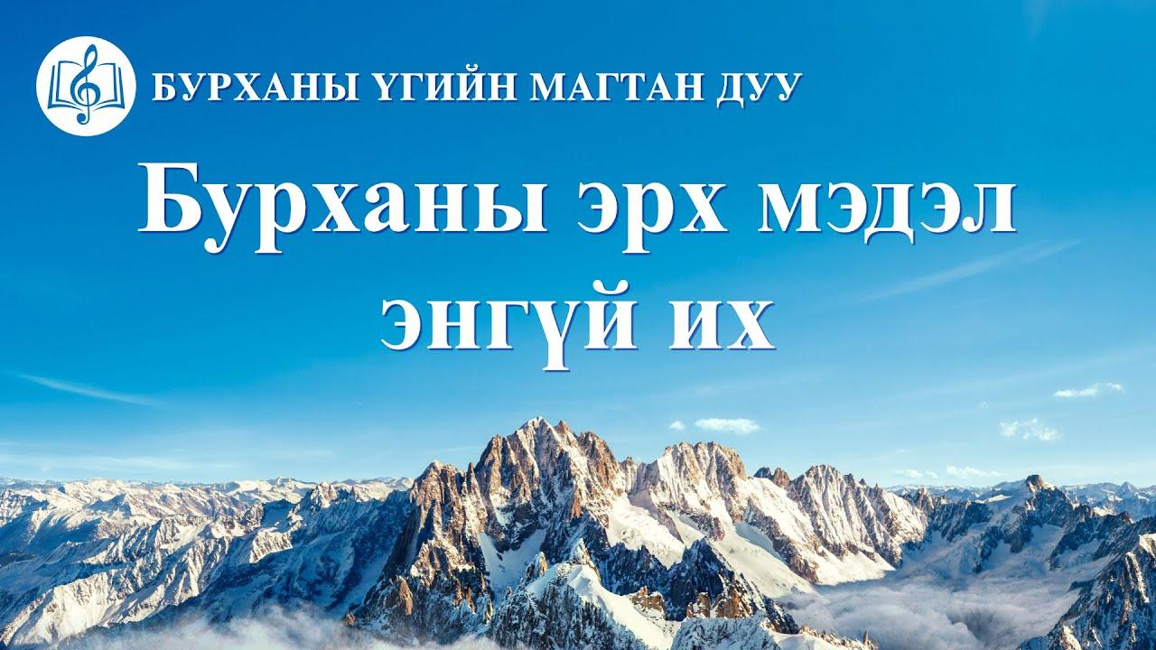 """Magtan duu 2020 """"Бурханы эрх мэдэл энгүй их"""" (Lyrics)"""