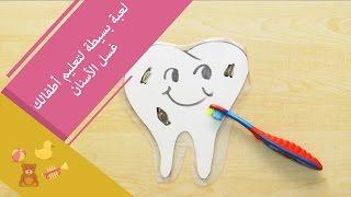 طريقة مبتكرة لتعليم الأطفال غسل الأسنان | Tooth Brushing for Kids