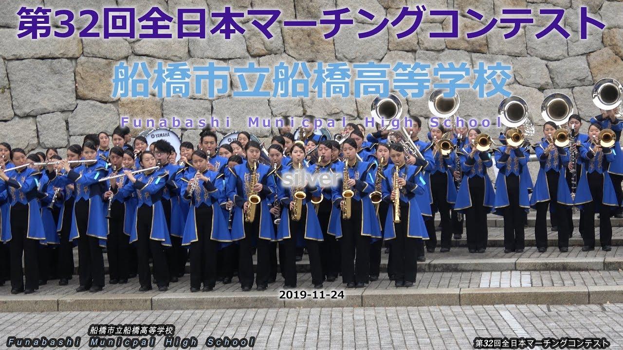 2019 コンテスト 結果 マーチング 全日本