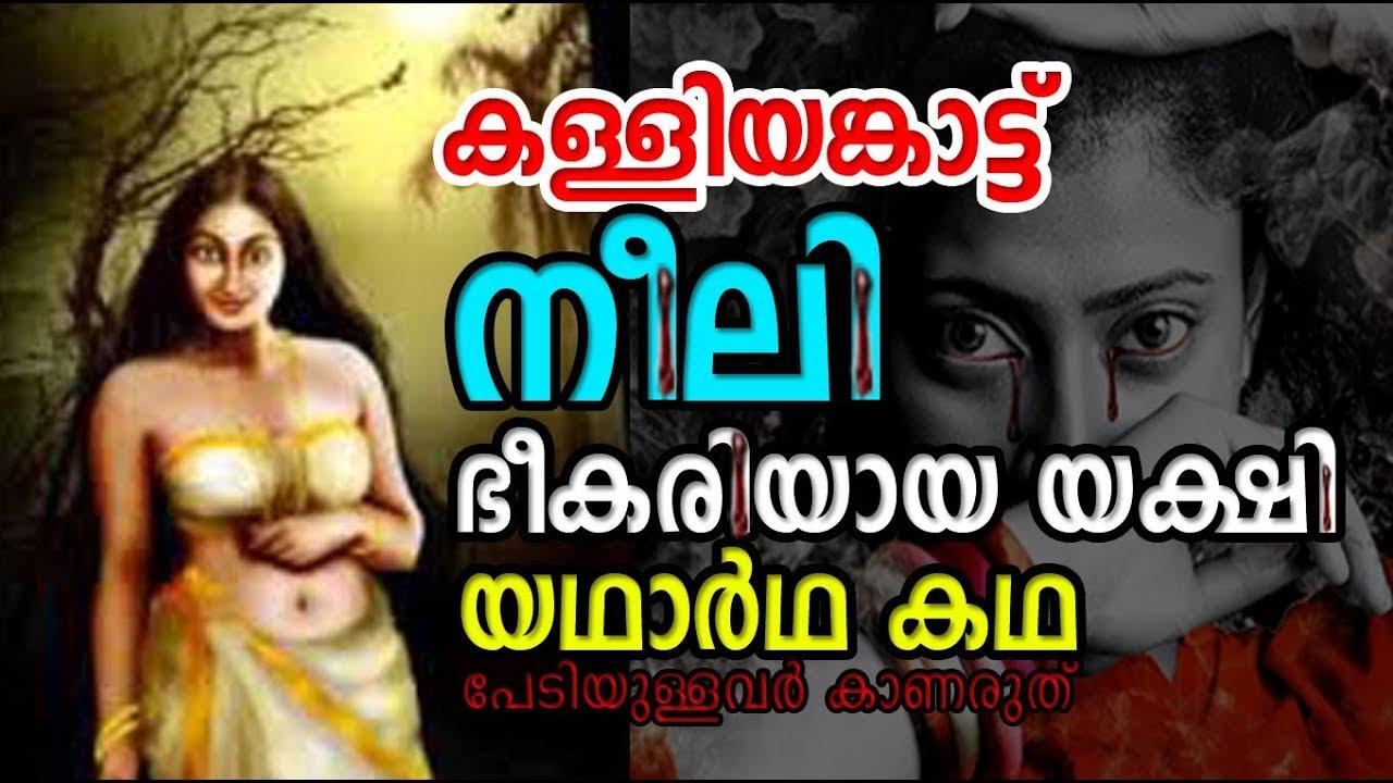 Download കള്ളിയങ്കാട്ട് നീലി  ഭീകരിയായ യക്ഷി   Real Story of Kalliyamkaattu Neeli