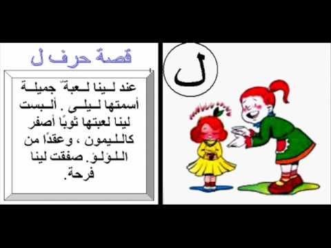 حرف اللام ل موقع الصف الأول 1 سناء أبو احمد