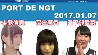2017年1月7日 PORT DE NGT 高倉萌香・小熊倫実・日下部愛菜