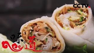 2017味自田园来(二)什么是古镇上传世已久的经典菜肴?【味道  20170928】