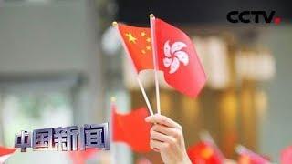 [中国新闻] 外交部驻港特派员公署发表声明 美方倒行逆施将遭到迎头痛击!| CCTV中文国际
