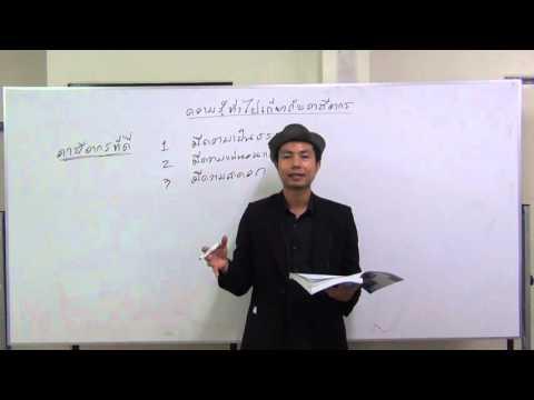 สอนวิชาภาษีอากรออนไลน์ บทที่ 1 ความรู้ทั่วไปเกี่ยวกับภาษีอากร 1/4