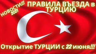 ОТКРЫТИЕ ТУРЦИИ с 22 июня 2021 ПРАВИЛА ВЪЕЗДА для туристов Турция ПОСЛЕДНИЕ НОВОСТИ сегодня