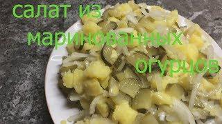 Салат из маринованных огурцов.