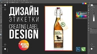 SPEED DESIGN / How to draw a label for a bottle. Sticker design