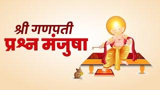 श्री गणपती प्रश्न मंजुषा /श्री गणपती प्रश्न उत्तरे/गणपती प्रश्नावली /Ganpati Quiz/Ganpati Prashnutar