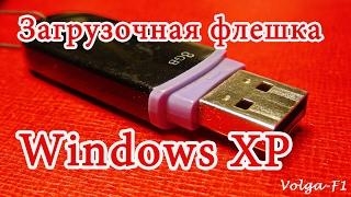 як зробити флешку завантажувальної windows xp sp3
