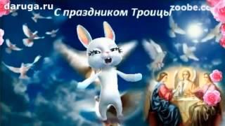Поздравления с Троицей прикольные красивые короткие видео на праздник Троица