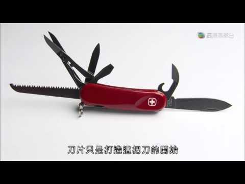 瑞士軍刀 - YouTube