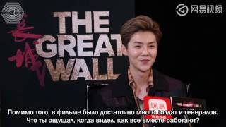 161216 The Great Wall   LuHan's Interview [рус саб]