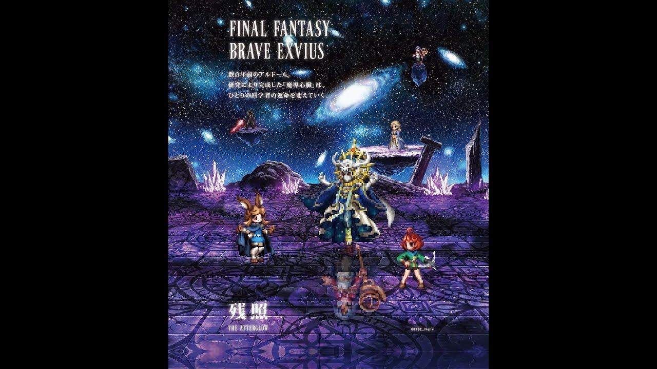 Ffbeを純粋に楽しむグルのチャットまとめ Final Fantasy Brave Exvius