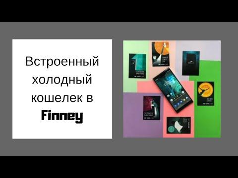 Первый блокчейн смартфон Финней - передовая технология за адекватные деньги