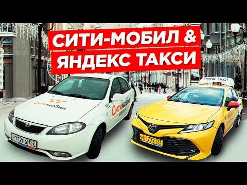 3600 от яндекс такси. Сити-мобил в Нижнем Новгороде/StasOnOff